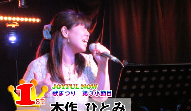 第3小節目  JOYFUL NOW歌まつり