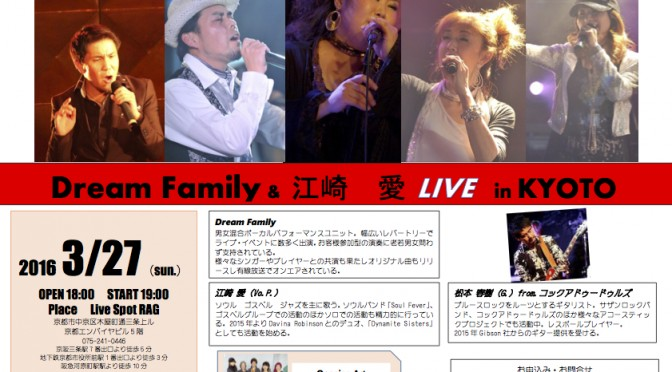 Dream Family&江崎愛 LIVE in KYOTOのお知らせ