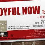 JOYFUL NOW 歌祭り〜第5小節目〜