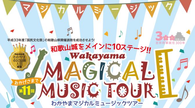 第11回わかやまマジカルミュージックツアー