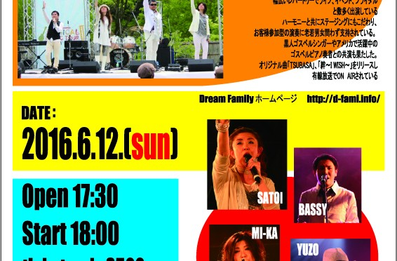 Dream Family LIVE at WAKAYAMA