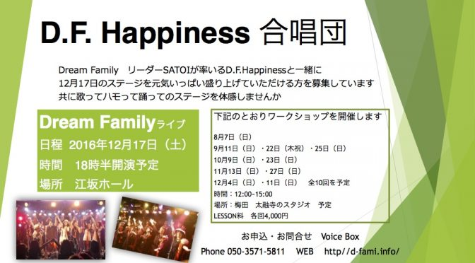 D.F. Happiness 合唱団ワークショップ開催!