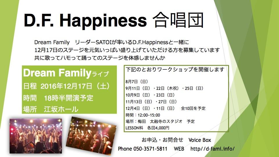 Happiness合唱団 ワークショップ_2016