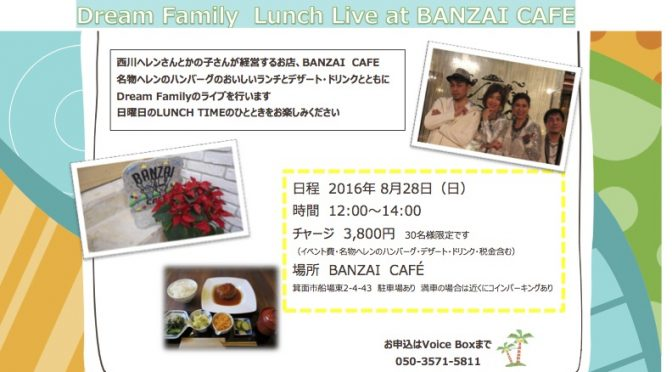 Lunch Live at BANZAI CAFE_20160828