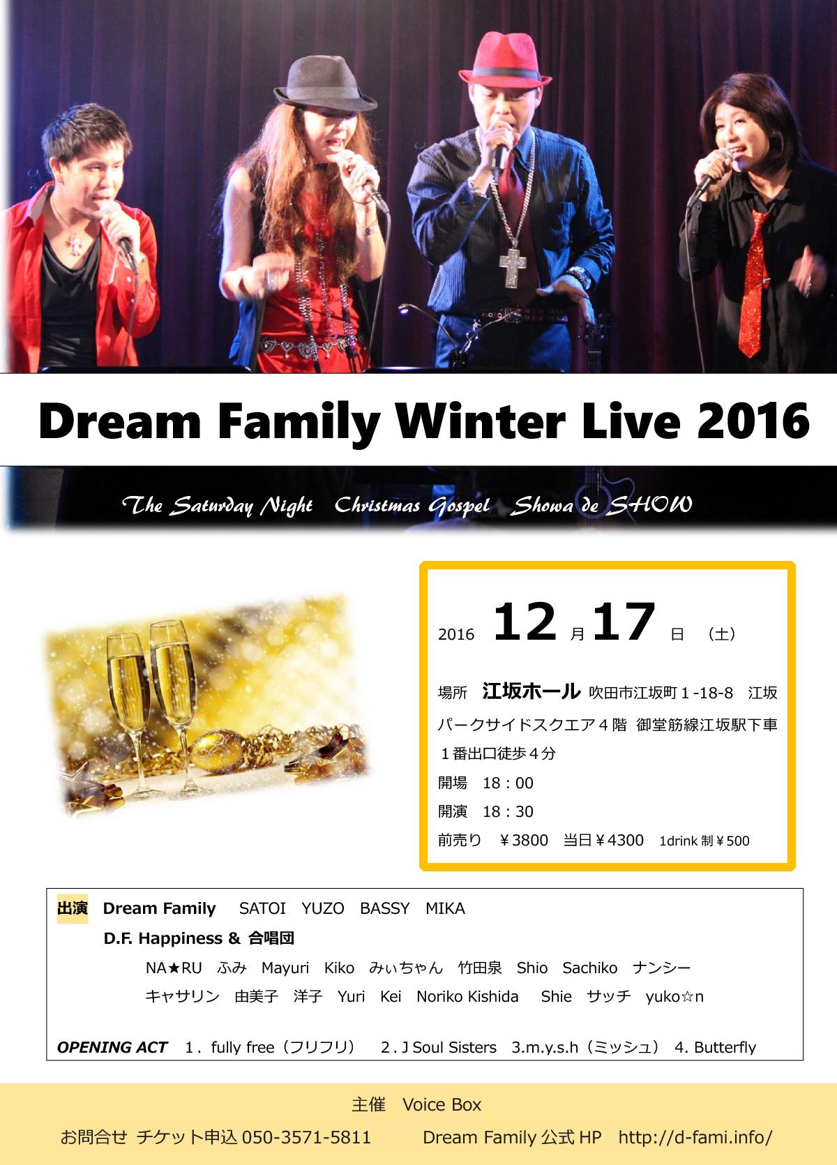 Dream family winter live 2016