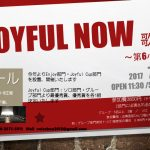 JOYFUL NOW 歌祭り〜第6小節目〜
