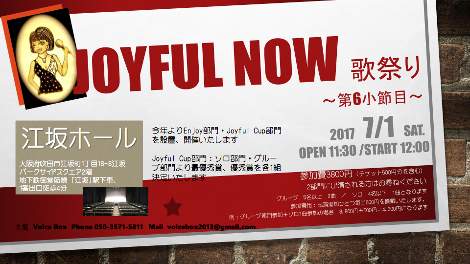 2017 JOYFUL NOW