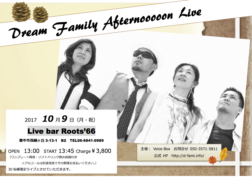 Dream Family Afternoon Live