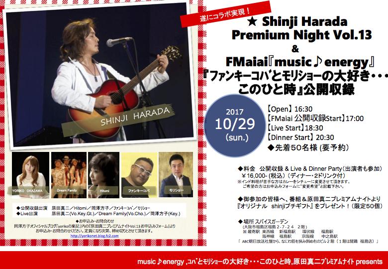 SINJI HARADA Premium night Vol.13 & FMaiai「music ♪ energy」「ファンキーコバとモリショーの 大好き・・・このひと時」
