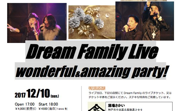 Dream Family Live   wonderful&amazing party!