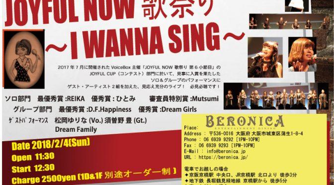 JOYFUL NOW 歌祭り〜I wanna sing〜