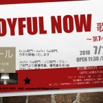 JOYFUL NOW 歌祭り〜第7小節目〜