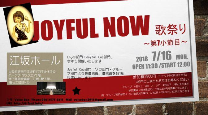 JOYFUL NOW歌祭り〜第7小節目〜
