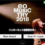 eo Music Try 2018 一次審査通過!