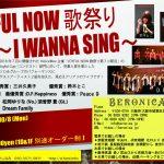 10月8日 JOYFUL NOW 歌祭り〜I wanna sing〜