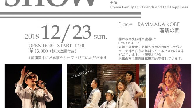 12月23日 Dream Family DINNER SHOW