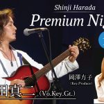 10月24日  Shinji Harada Premium Night Vol.15
