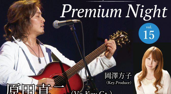 10月24日  Shinji Harada Premium Night Vol.15