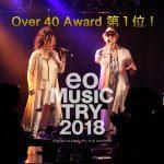 eo Music Try 2018【Over 40 Award】Web投票1位獲得しました!