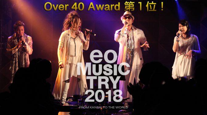eo Music Try Over40Award-第1位