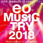 12月15日 eo Music Try 2018 出演します♪