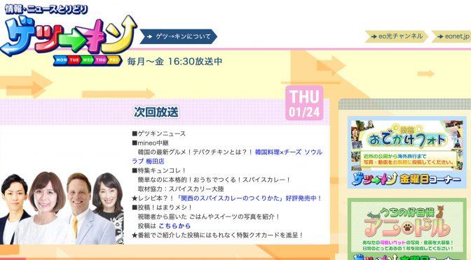 1月23日 eo光テレビの生情報番組「ゲツ→キン」に出演します♪