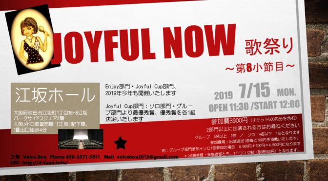 JOYFUL NOW歌祭り第8章