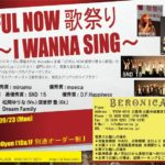 "<span class=""title"">9月23日 JOYFUL NOW 歌祭り〜I wanna sing〜</span>"