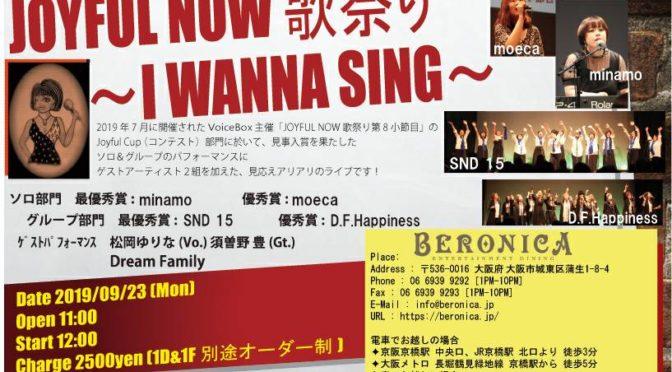 9月23日 JOYFUL NOW 歌祭り〜I wanna sing〜