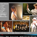 12月15日 Dream Family LIVE2019